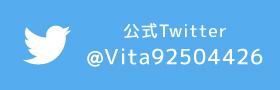 Vita公式Twitter